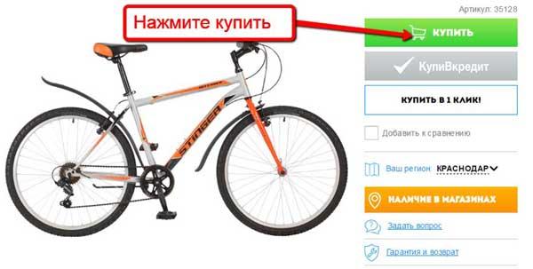 Купить велосипед на сайте велострана