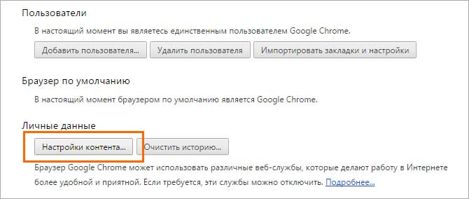 Настройка Chrome 2