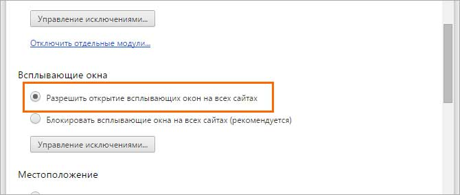 Настройка Chrome 3