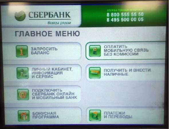 Терминал банкомата