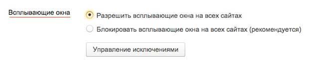 Настройка Yandex-3