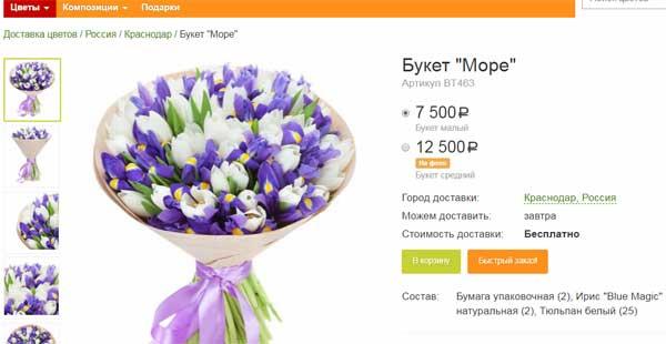 Выбор цветов на сайте