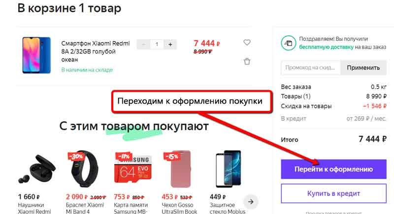 Оформление телефона за бонусы спасибо на Beru.ru