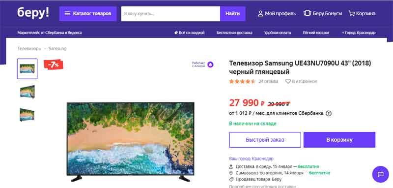 Покупка телевизора Samsung за Бонусы Спасибо