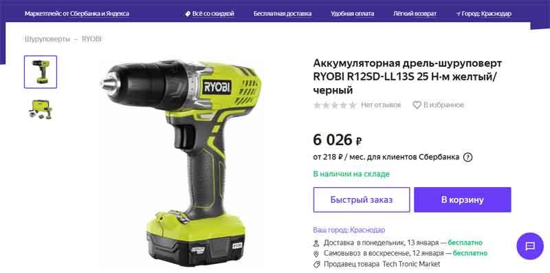 Выбор инструмента на Beru.RU
