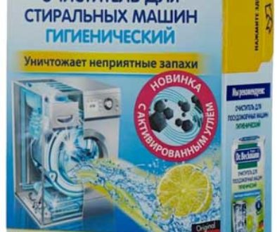 Средство удаления запаха из стиральной машины