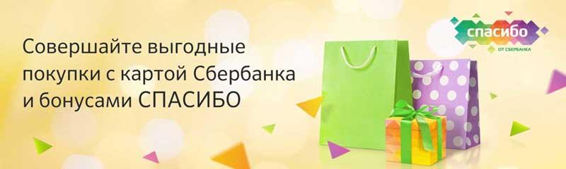 Магазины партнёры Сбербанка