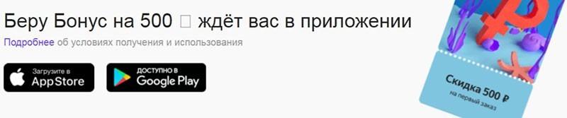 Скидка 500 рублей при первом заказе на БЕРУ!