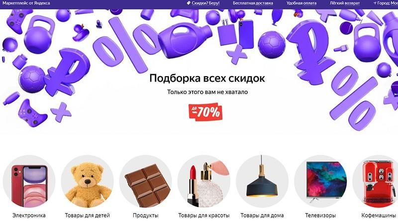 Страница с каталогом скидок на БЕРУ!