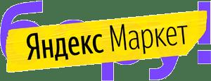 Покупки Яндекс.Маркет