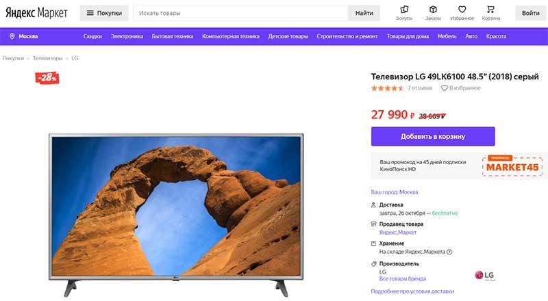 Покупка телевизора LG за Бонусы Спасибо