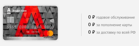 Бесплатная дебетовая Алфа-карта