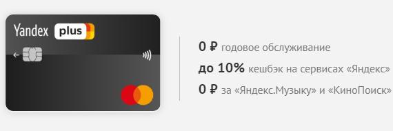 Дебетовая карта от Yandex