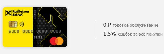 Бесплатная кэшбэк карта райффайзен банка