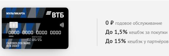 Бесплатная карта ВТБ банка