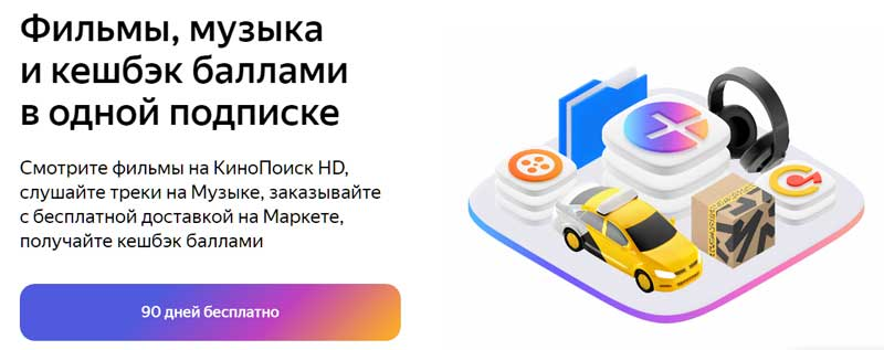 Яндекс плюс за бонусы спасибо от Сбера.