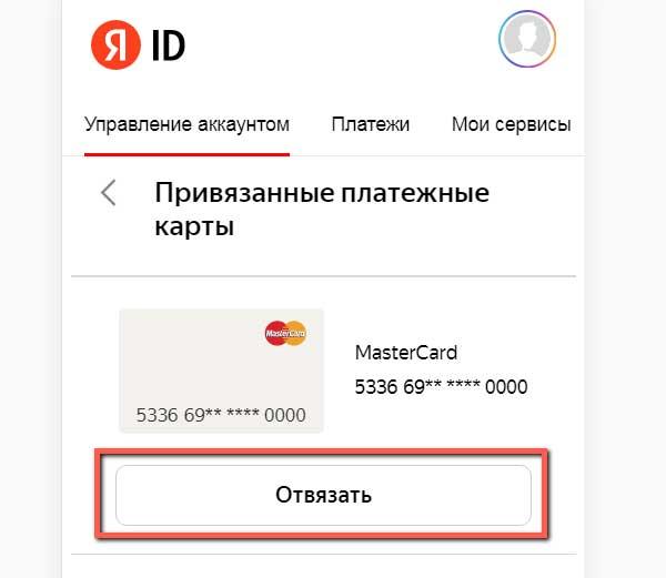 Отвязка банковской карты от Яндекс +