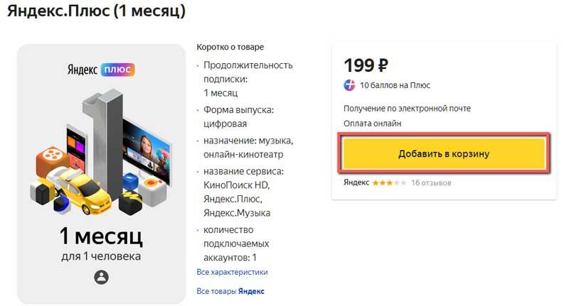Цифровая карта подписки Яндекс Плюс.