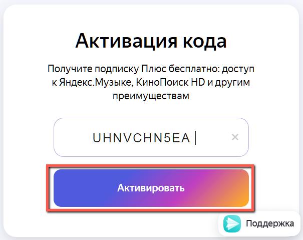 Активация кода подписки.