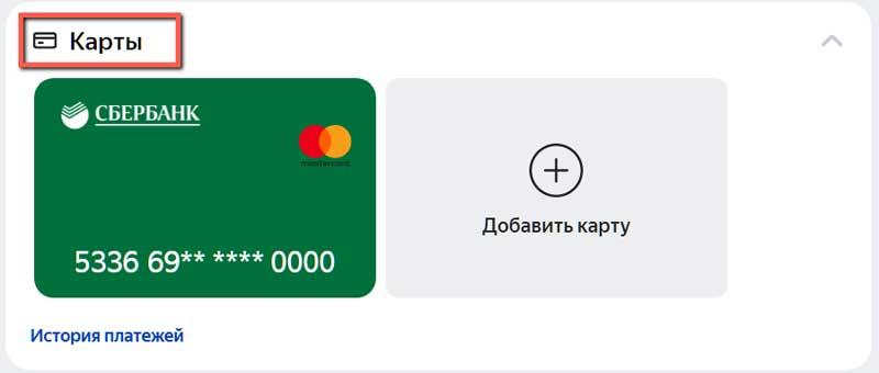 Привязанная карта в ЛК Яндекса