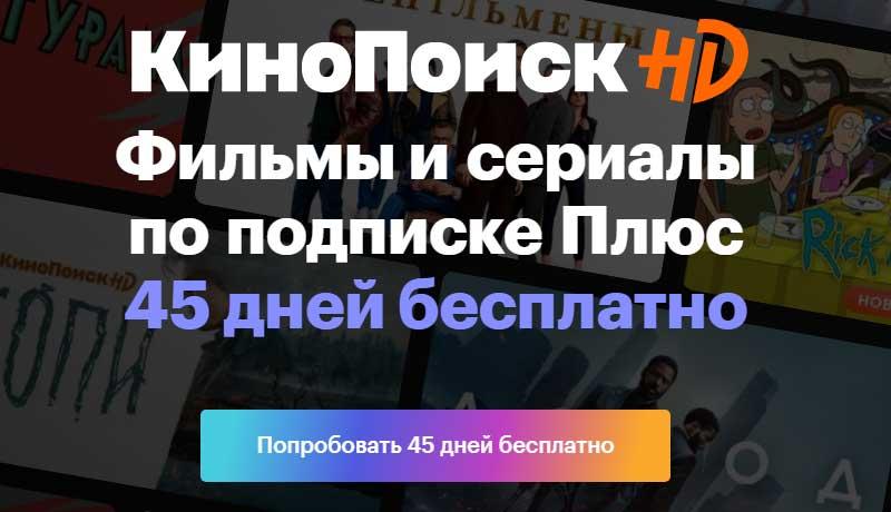 Подписка Кинопоиск HD за 1 рубль.