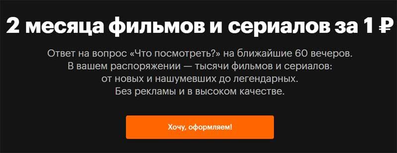 Яндекс Плюс за 1 рубль.
