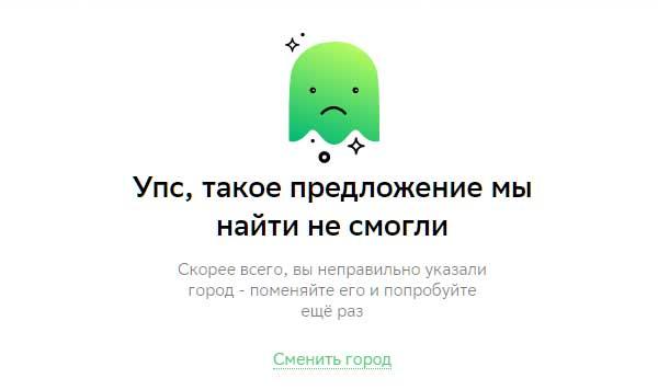Яндекс маркет больше не партнер СберСпасибо