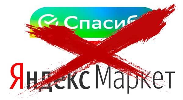 На Яндекс маркете не принимают Спасибо